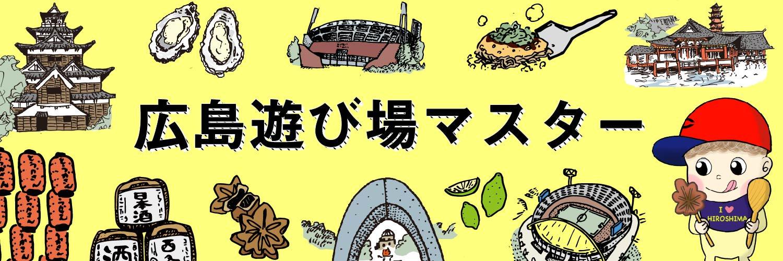 広島遊び場マスター